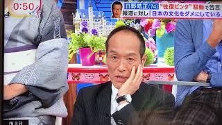 日野氏往復ビンタ騒動