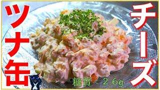 ツナ缶と大豆のマヨサラダ|1型糖尿病masaの低糖質な日常さんのレシピ書き起こし