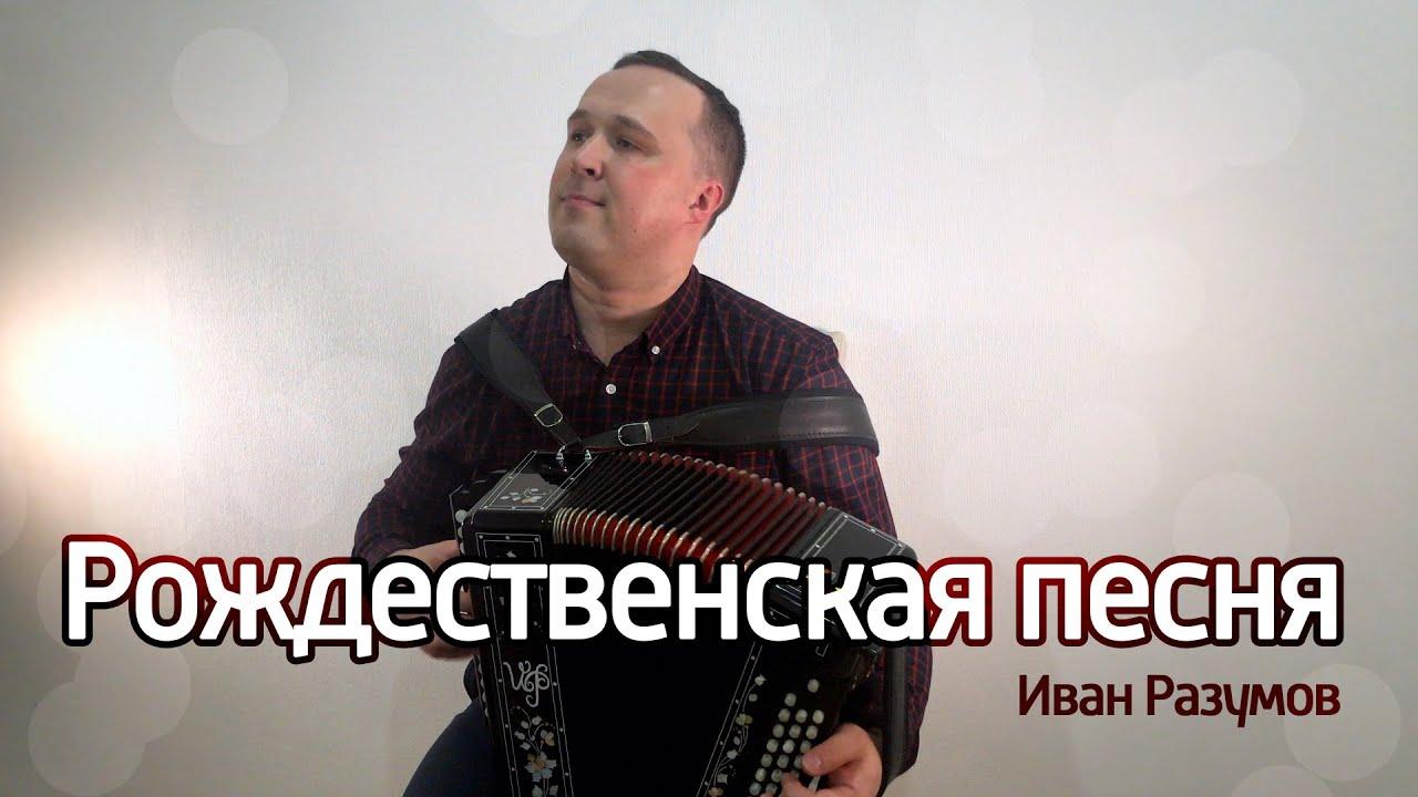 Рождественская песня под гармонь - Иван Разумов