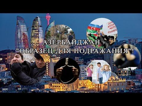 "АЗЕРБАЙДЖАН -  ""ОБРАЗЕЦ ДЛЯ ПОДРАЖАНИЯ""!: Talyshistan Tv 05.04.2017 News in azerbaijani"