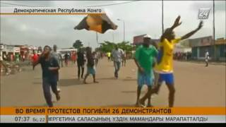 В ходе протестов против президента в Конго убиты 26 человек