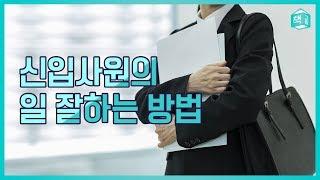 #63 [책그림] 신입사원 일 잘하는 법 | 제로드래프트, 구독자 추천책#4