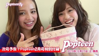 12/27(土)発売日のPopteen2015年2月号にはLIZ LISAのバニティーポーチが...