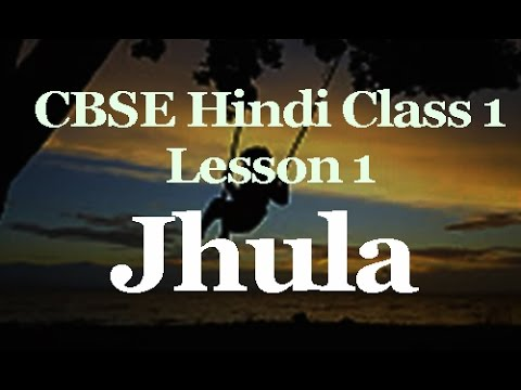 Jhula I CBSE Hindi Class 1 Lesson 1 - YouTube