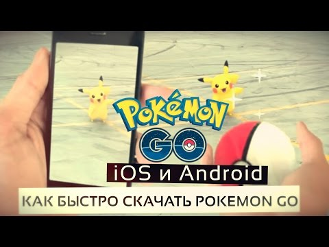 КАК СКАЧАТЬ POKEMON GO на iOS и Android?