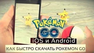 КАК СКАЧАТЬ POKEMON GO на iOS и Android?(Жми сюда и узнай об Apple все: http://goo.gl/Vno4RO ▻Скачать Pokemon Go - http://pokemon-gogo.info ▻Twitter: https://twitter.com/AppleExplosion ..., 2016-07-14T18:00:30.000Z)