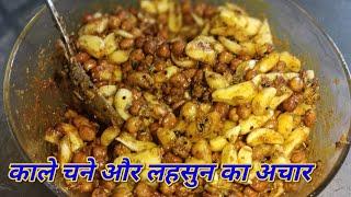 काले चने और लहसुन का मिक्स अचार in punjabi villege style / Garlic and Gram Pickle Recipe