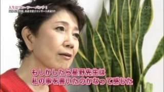 追伸 星野哲郎 水前寺清子コンサート直前SP 2011年11月20日 J:COM放送.