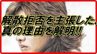 マジ!?」木村拓哉 SMAP解散を阻止したかった意外な事実とは!? 今年の1月の騒動から、今後の動向に注目が集まっていたSMAPが正式に解散を発表し、日本中に衝撃が ...