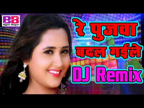 Re Pujwa Badal Gaile | Re Pujawa Badal Gaile | Bhojpuri New Dj Remix Song 2017