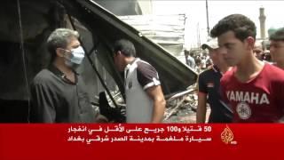 تنظيم الدولة يتبنى تفجير سوق شعبية بمدينة الصدر
