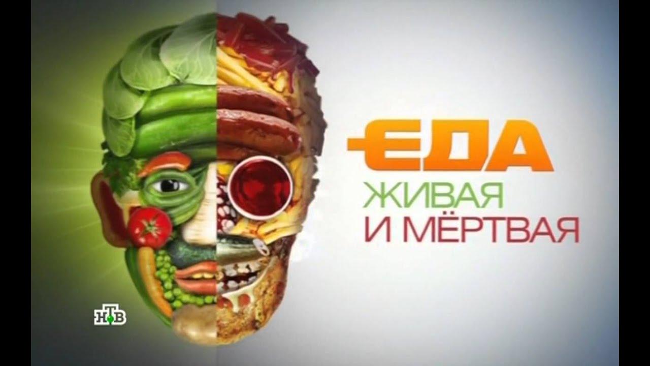 Еда живая и мёртвая 06.10.18 новый / последний выпуск