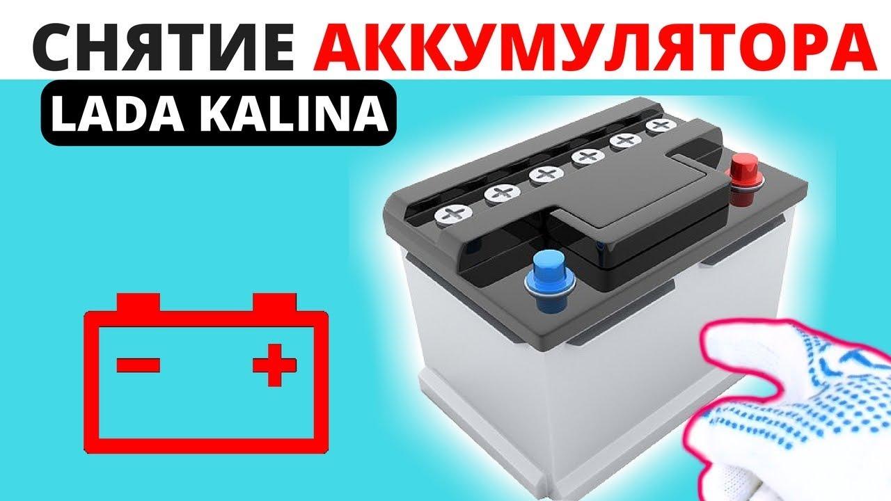 Снятие аккумулятора на Лада Калина