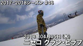 スノー2017-2018シーズン46日目@ニセコ グラン・ヒラフ】 ビバ☆平日♪ ...