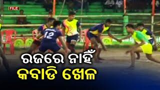 Kabaddi Tournament At Khanditara In Jajpur Dist Gets Banned Due To Covid-19 Pandemic || KalingaTV