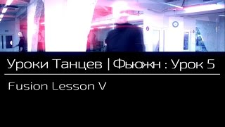 УРОКИ ТАНЦЕВ Фьюжн — видео урок 5 | Fusion Lesson 5