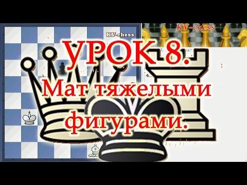 Как ставить мат тяжелыми фигурами в шахматах - Урок 8 для начинающих.
