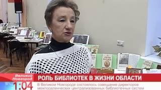 В Великом Новгороде обсуждали будущее библиотек