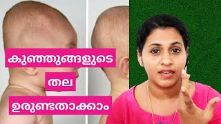 How To Make Baby Head Round Shape | Flat Head Prevention and Cure in Babies