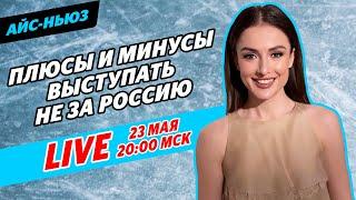 Российские фигуристы в других сборных почему так происходит Айс Ньюз Live