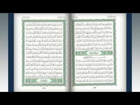 Simak Al Quran Al Kareem Juz' 30