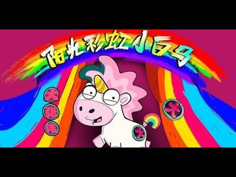 大张伟【阳光彩虹小白马】
