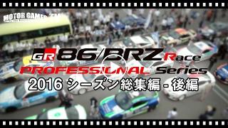 [MOTOR GAMES TV] 86/BRZ Race 2016シリーズ総集編 - 後編 thumbnail