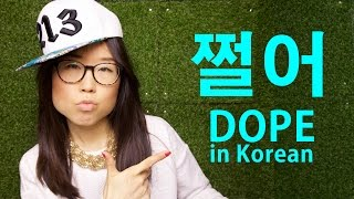 dope in korean? zutter explained kwow 202