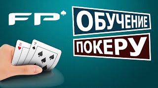 Занятие для 0 уровня обучения. 10/08/16 Школа покера Freestylepoker.com(, 2016-08-25T09:32:31.000Z)