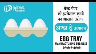 Egg Tray बनाने का व्यवसाय कैसे शुरू करें? | How To Start Egg Tray Making Business