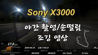 [4화] 소니 액션캠 X-3000 야간 화질/손떨림 테…