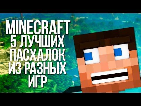 [ТОП-5 Пасхалок] Minecraft