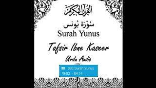 Video Surah Yunus Ayat 79-80-81-82 download MP3, 3GP, MP4, WEBM, AVI, FLV Agustus 2018