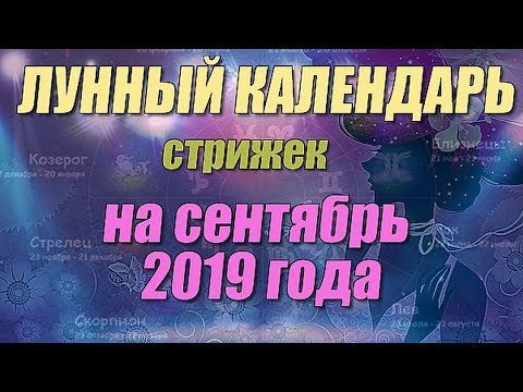 Лунный календарь стрижек на сентябрь 2019 года 💇♀️💇♂️💇