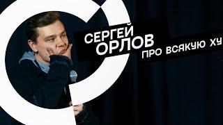Сергей Орлов Про всякую ху