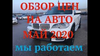 Свежий обзор цен на авто в Литве МАЙ 2020 АВТО в наличии