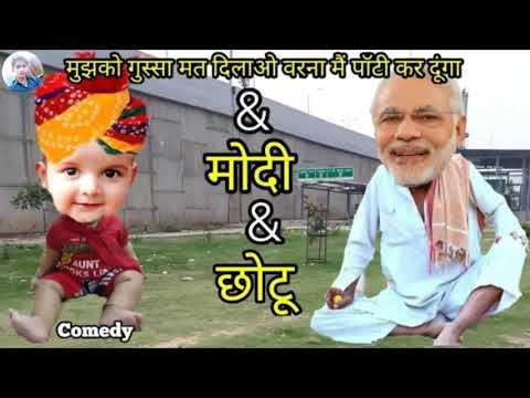 Comedy Video नरेंद्र मोदी & छोटू कॉमेडी ! Narendra Modi V/s Chotu Funny Call   मैं पॉटी कर दूंगा