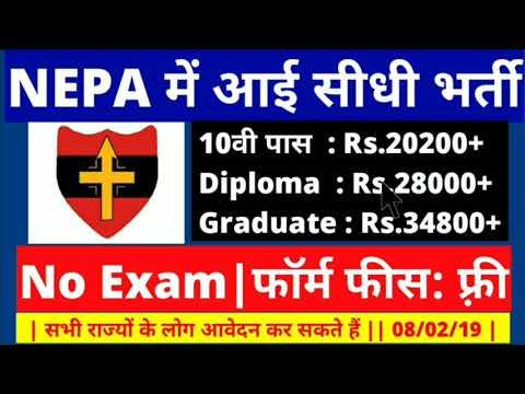 10वी/Diploma/Graduate पास की NEPA में सीधी भर्ती, Salary:34800₹ | फॉर्म फीस: फ्री | NEPA Recruitment
