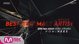 [2018 MAMA] Best New Male Artist Nominees