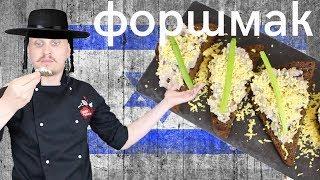Любимое блюдо  всех Евреев ФОРШМАК