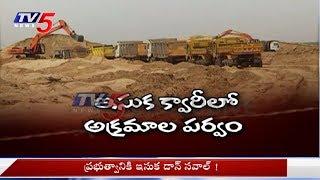 ప్రభుత్వానికి సవాల్ విసిరిన ఇసుక మాఫియా..! | Illegal Sand Mafia In Amaravati | TV5 News
