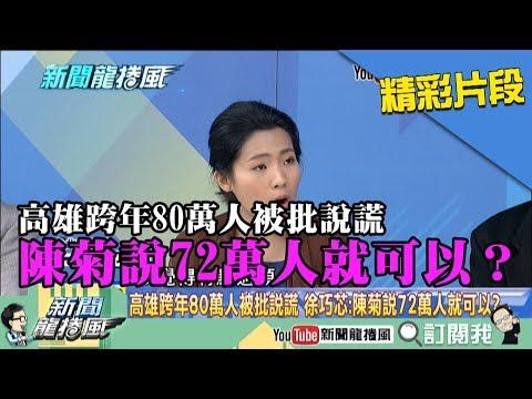 【精彩】高雄跨年80萬人被批說謊 徐巧芯:陳菊說72萬人就可以?