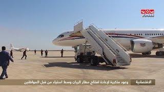 وعود متكررة لإعادة افتتاح مطار الريان وسط استياء من قبل المواطنين