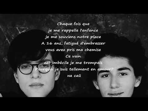 "(lyrics) Rauf & Faik – ""Детство""  ""déstva"" (traduction+paroles)"