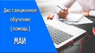 МАИ: дистанционное обучение, личный кабинет, тесты.