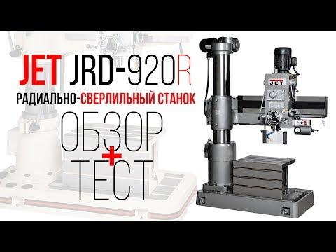 JET JRD-920R РАДИАЛЬНО-СВЕРЛИЛЬНЫЙ СТАНОК