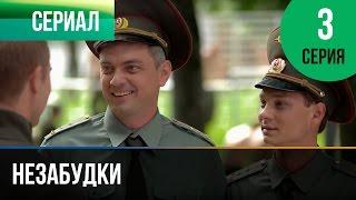 ▶️ Незабудки 3 серия - Мелодрама | Фильмы и сериалы - Русские мелодрамы