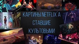 Картины NETFLIX`a, ставшие культовыми