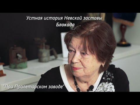 Устная история Невской заставы. Блокада. Вып.8. При Пролетарском заводе.