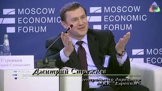 МЭФ Дмитрий Стрежнев